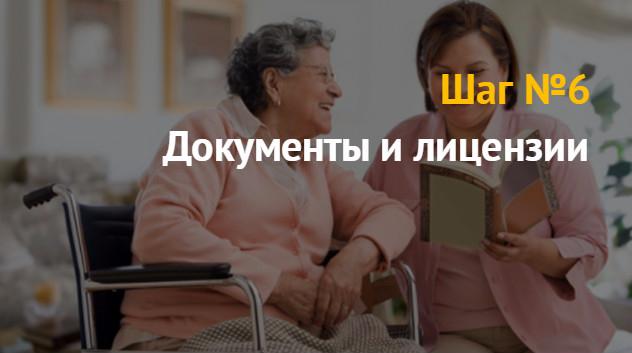 Частный пансионат для пожилых людей, как бизнес