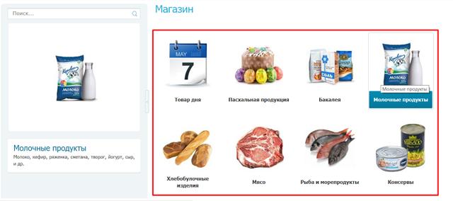 Продуктовый интернет магазин: пошагово, как открыть
