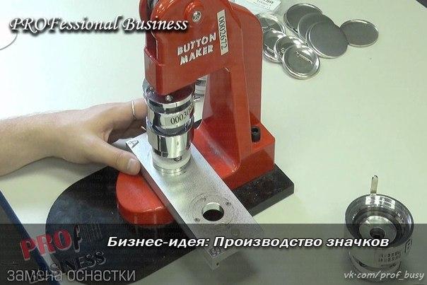 Производство значков: бизнес с минимальными расходами