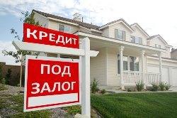 Кредит под залог квартиры: ТОП-7 выгодных банков