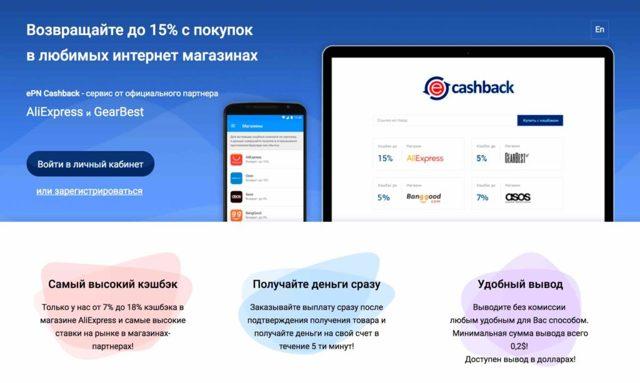 Что такое кэшбэк: обзор лучших сервисов + пример