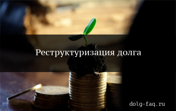 Реструктуризация долга – это спасение должника?