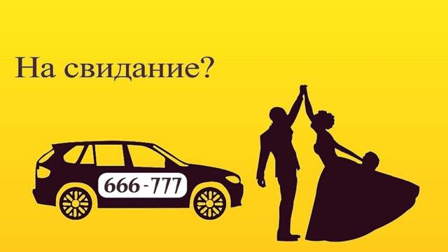 Что нужно для работы в такси: 2 варианта